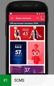 5CMS app screenshot 1