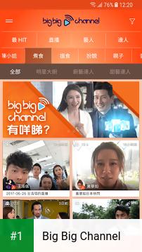 Big Big Channel app screenshot 1