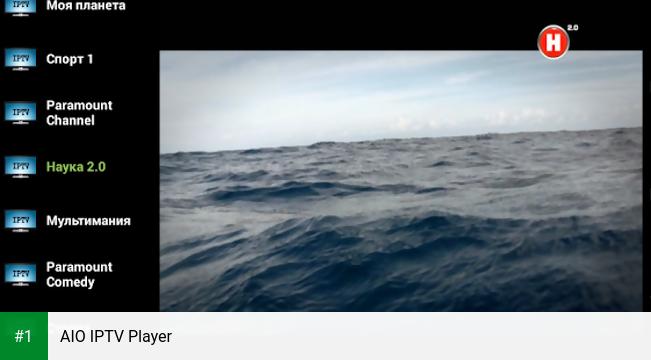 AIO IPTV Player app screenshot 1