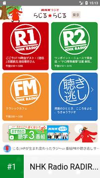 NHK Radio RADIRU*RADIRU app screenshot 1