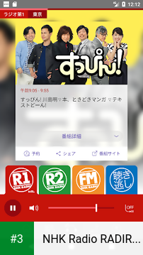 NHK Radio RADIRU*RADIRU app screenshot 3
