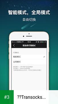 穿梭Transocks-帮助海外华人访问国内应用的VPN app screenshot 3