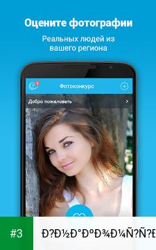 Знакомства рядом на Фотостране: онлайн и бесплатно app screenshot 3