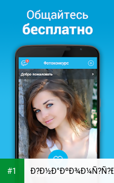 Знакомства рядом на Фотостране: онлайн и бесплатно app screenshot 1