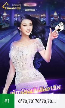 ไพ่เท็กซัสไทย HD app screenshot 1