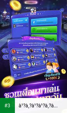 ไพ่เท็กซัสไทย HD app screenshot 3