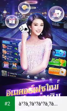 ไพ่เท็กซัสไทย HD apk screenshot 2
