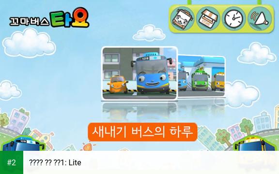 꼬마버스 타요 시즌1: Lite apk screenshot 2