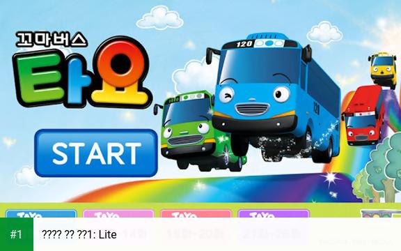 꼬마버스 타요 시즌1: Lite app screenshot 1