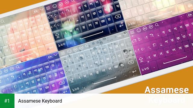 Assamese Keyboard app screenshot 1
