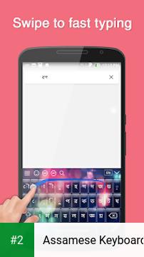 Assamese Keyboard apk screenshot 2