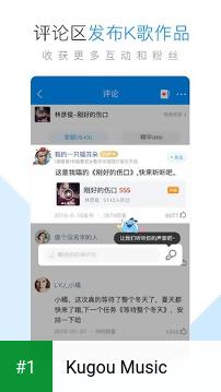 Kugou Music app screenshot 1