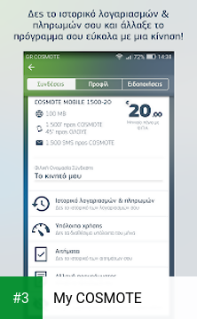 My COSMOTE app screenshot 3