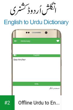 Offline Urdu to English Dictionary Translator Free apk screenshot 2