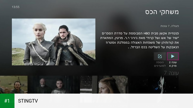 STINGTV app screenshot 1