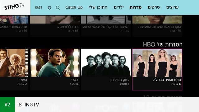 STINGTV apk screenshot 2