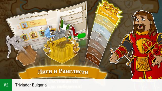 Triviador Bulgaria apk screenshot 2