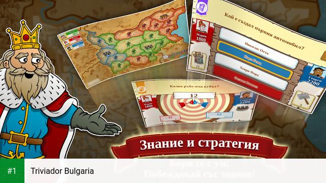 Triviador Bulgaria app screenshot 1