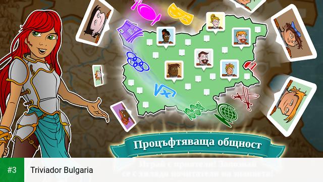 Triviador Bulgaria app screenshot 3