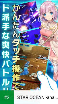 STAR OCEAN anamnesis apk screenshot 2