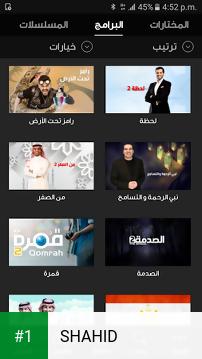SHAHID app screenshot 1