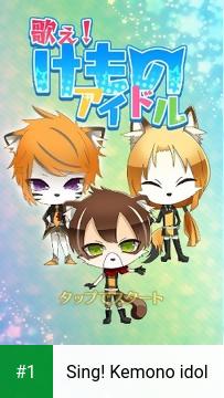 Sing! Kemono idol app screenshot 1