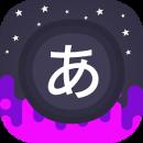 Infinite Japanese app icon