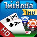ไพ่เท็กซัสไทย HD app icon