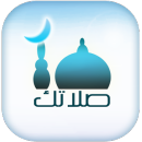 Salatuk (Prayer time) app icon