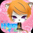 Sing! Kemono idol app icon